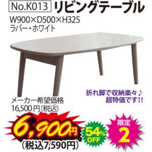 リビングテーブル(限定2)