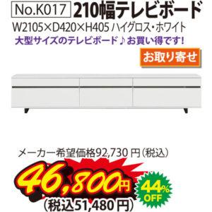 210幅テレビボード(お取り寄せ)