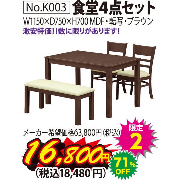 5月3日(月)日替わり限定品!食堂4点セット(限定2)1