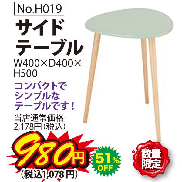 サイド テーブル(数量限定)1
