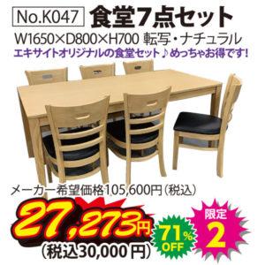 食堂7点セット(限定2)