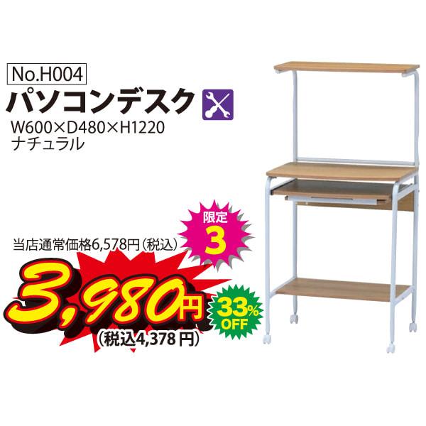 5月3日(月)日替わり限定品!パソコンデスク(限定3)1