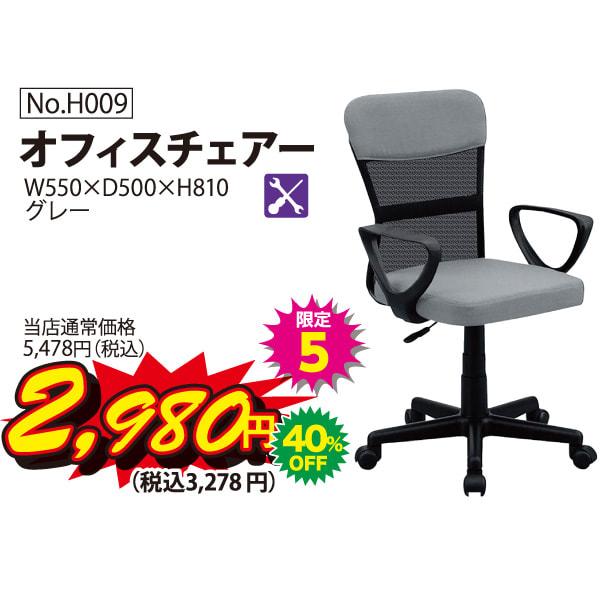 5月4日(火)日替わり限定品!オフィスチェアー(限定5)1