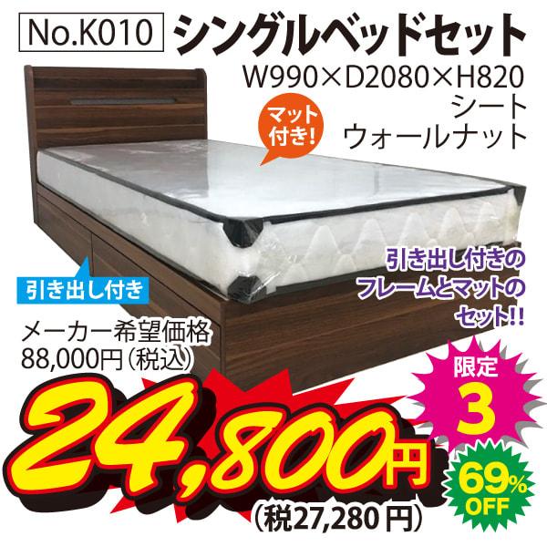 5月4日(火)日替わり限定品!シングルベッドセット(限定3)1