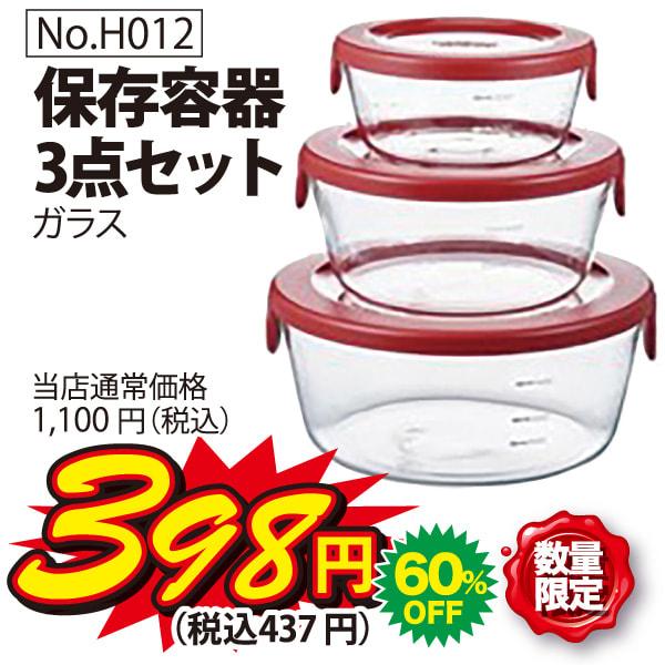 5月5日(水)日替わり限定品!保存容器 3点セット(数量限定)1