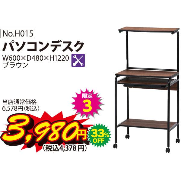 5月5日(水)日替わり限定品!パソコンデスク(限定3)1