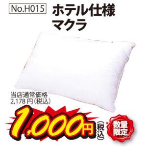 ホテル仕様 マクラ(数量限定)