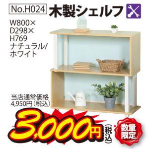 木製シェルフ(数量限定)