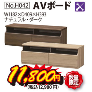 AVボード(数量限定)