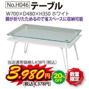 テーブル(数量限定)