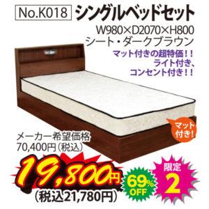 シングルベッドセット(限定2)
