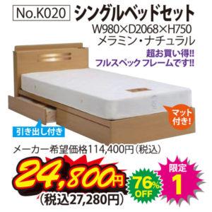 シングルベッドセット(限定1)