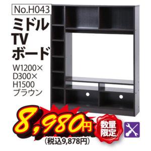 ミドル TV ボード(数量限定)