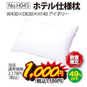 ホテル仕様枕(数量限定)