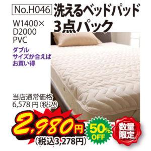 洗えるベッドパッド 3点パック(数量限定)
