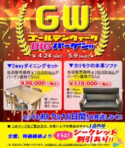 『ゴールデンウィーク・衝撃のビッグバーゲン! 』4月24日(土)~5月9日(日)