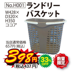 7月22日(木)限定日替り超特価商品!ランドリーバスケット(数量限定)