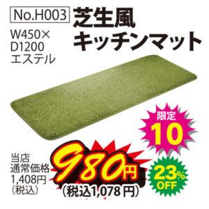 7月22日(木)限定日替り超特価商品!芝生風キッチンマット(限定10)