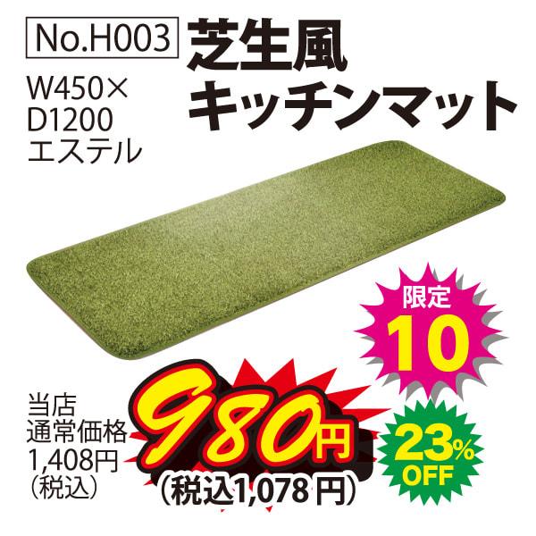 7月22日(木)限定日替り超特価商品!芝生風キッチンマット(限定10)1