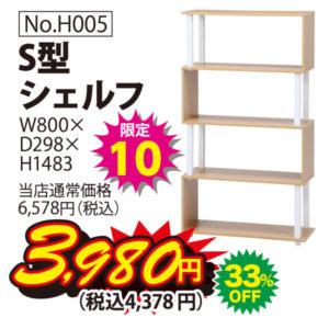 7月22日(木)限定日替り超特価商品!S型シェルフ(限定10)