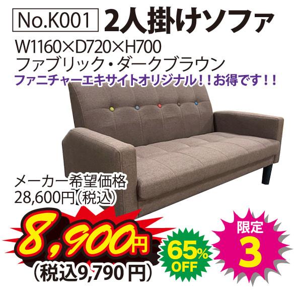 7月22日(木)限定日替り超特価商品!2人掛けソファ(限定3)1