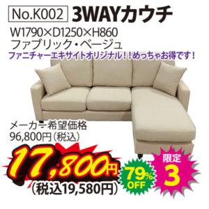 7月22日(木)限定日替り超特価商品!3WAYカウチ(限定3)
