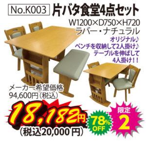 7月22日(木)限定日替り超特価商品!片バタ食堂4点セット(限定2)