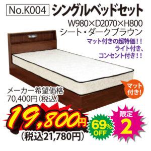 7月22日(木)限定日替り超特価商品!シングルベッドセット(限定2)