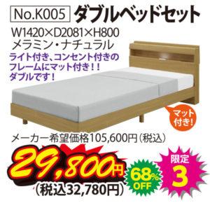 7月22日(木)限定日替り超特価商品!ダブルベッドセット(限定3)