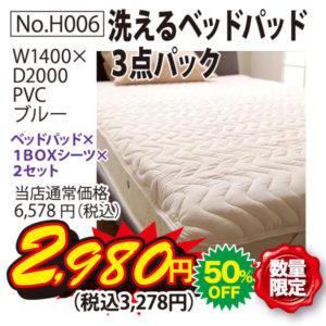 7月23日(金)限定日替り超特価商品!洗えるベッドパッド 3点パック(数量限定)
