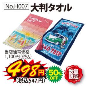 7月23日(金)限定日替り超特価商品!大判タオル(数量限定)