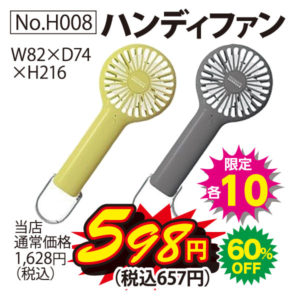 7月23日(金)限定日替り超特価商品!ハンディファン(限定各10)