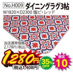 7月23日(金)限定日替り超特価商品!ダイニングラグ3帖(限定10)