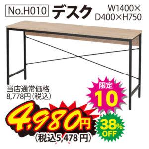 7月23日(金)限定日替り超特価商品!デスク(限定10)