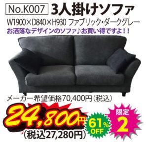 7月23日(金)限定日替り超特価商品!3人掛けソファ(限定2)