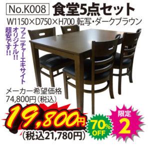 7月23日(金)限定日替り超特価商品!食堂5点セット(限定2)