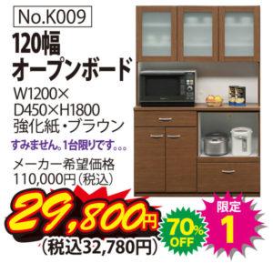 7月23日(金)限定日替り超特価商品!120幅オープンボード(限定1)