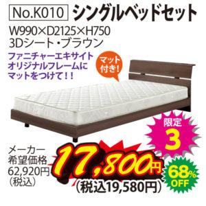 7月23日(金)限定日替り超特価商品!シングルベッドセット(限定3)