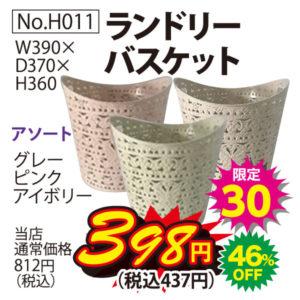 7月24日(土)限定日替り超特価商品!ランドリー バスケット(限定30)