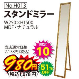 7月24日(土)限定日替り超特価商品!スタンドミラー(限定10)
