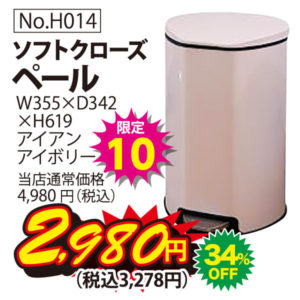 7月24日(土)限定日替り超特価商品!ソフトクローズ ペール(限定10)