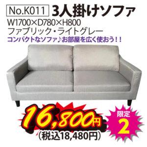 7月24日(土)限定日替り超特価商品!3人掛けソファ(限定2)