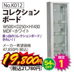 7月24日(土)限定日替り超特価商品!コレクションボード(限定1)