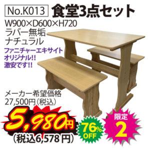 7月24日(土)限定日替り超特価商品!食堂3点セット(限定2)