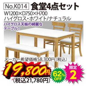 7月24日(土)限定日替り超特価商品!食堂4点セット(限定3)