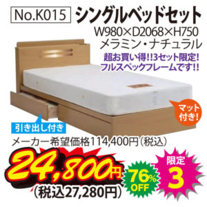 7月24日(土)限定日替り超特価商品!シングルベッドセット(限定3)