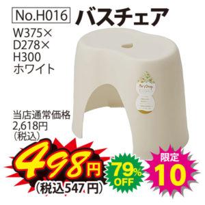 7月25日(日)限定日替り超特価商品!バスチェア(限定10)