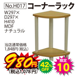 7月25日(日)限定日替り超特価商品!コーナーラック(限定10)