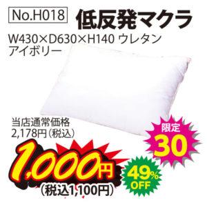 7月25日(日)限定日替り超特価商品!低反発マクラ(限定30)