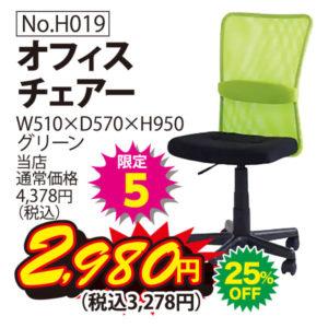 7月25日(日)限定日替り超特価商品!オフィスチェアー(限定5)